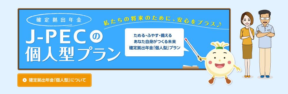 確定拠出年金 J-PECの個人型プラン